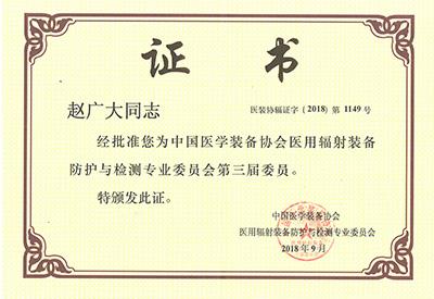 赵广大放射委员证书