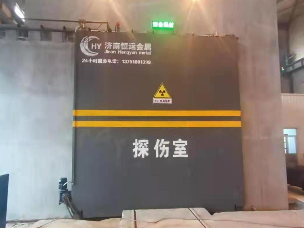 工业探伤门